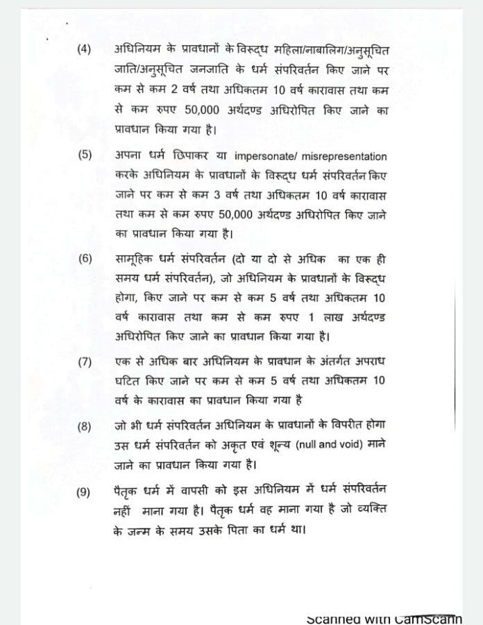 Shivraj Cabinet Meeting: शिवराज कैबिनेट बैठक सम्पन्न, इन प्रस्तावों पर लगी मुहर