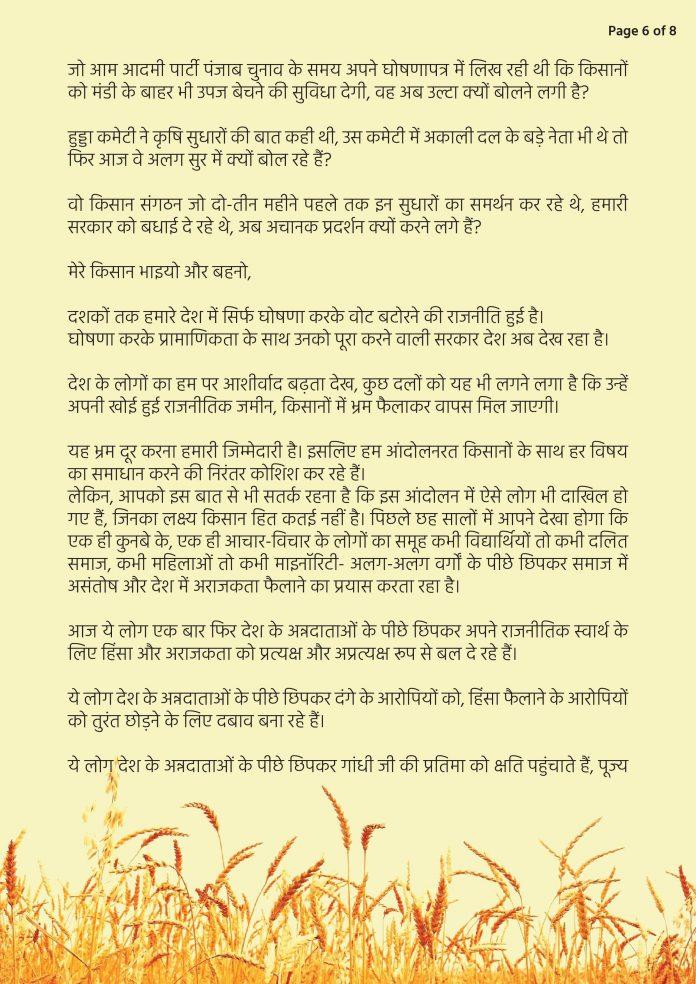 किसानों के नाम कृषि मंत्री नरेंद्र सिंह तोमर का खुला खत, पढ़िए 8 पन्नों की चिट्ठी में क्या कुछ कहा