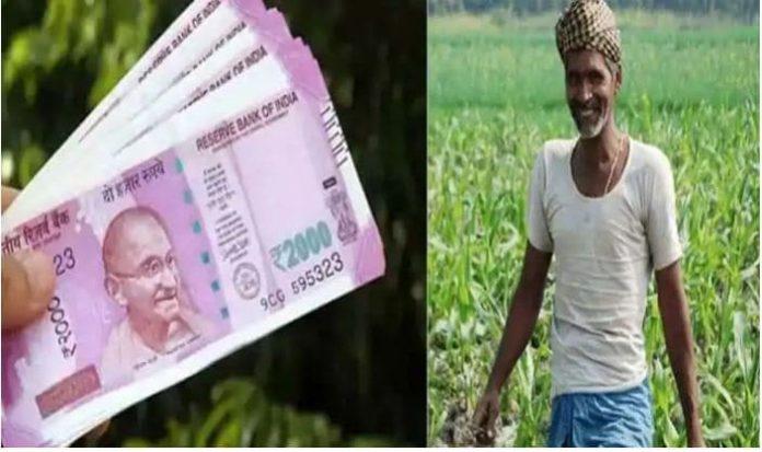 pm kisan किसान सम्मान निधि योजना