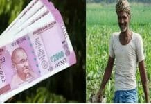किसान सम्मान निधि योजना