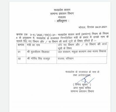 सिंधिया समर्थक तुलसी सिलावट और गोविन्द सिंह राजपूत को सौंपी गई पुराने विभाग की जिम्मेदारी