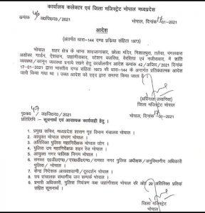 Bhopal News: कलेक्टर का आदेश, देर रात हटाया गया कर्फ्यू, इन क्षेत्रों में रहेगी सख्ती