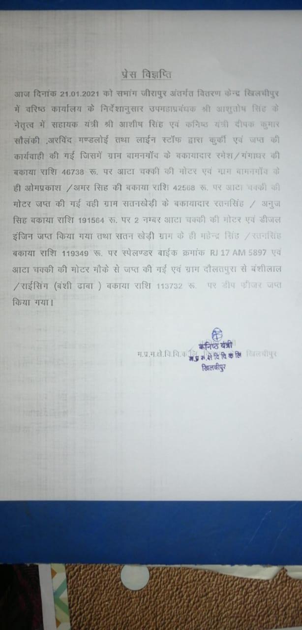 राजगढ़ में बिजली बिल नहीं चुकाने पर विभाग ने किसानों के फ्रिज, बाइक व डीजल इंजन किए कुर्क