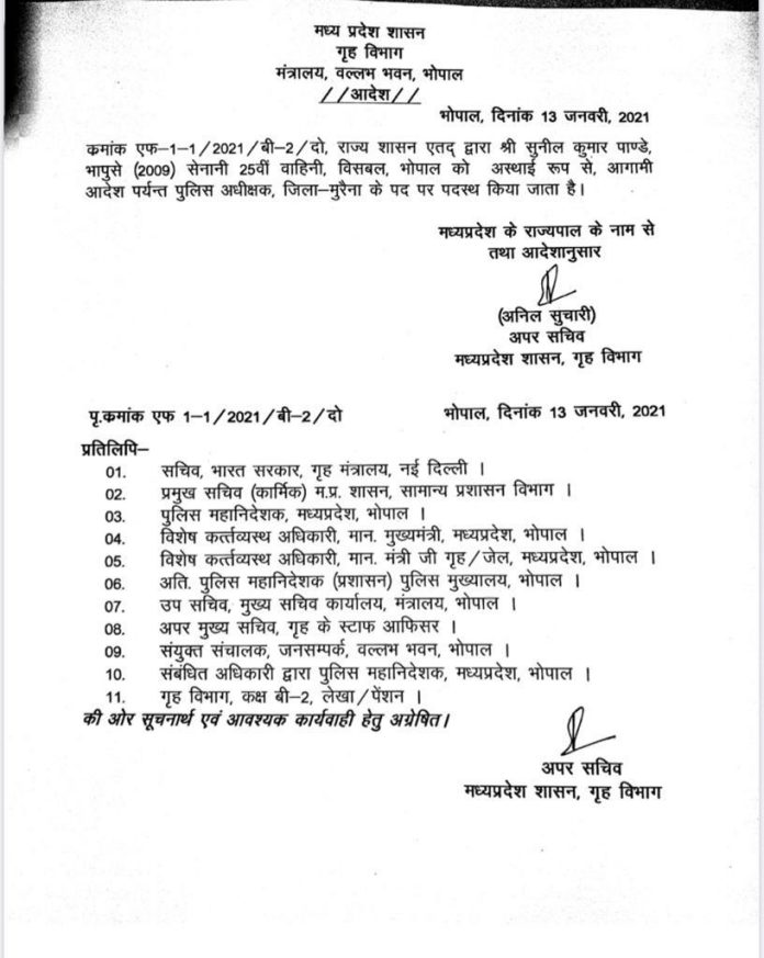 सुनील कुमार पांडे बने मुरैना के नए पुलिस अधीक्षक, मृतकों की संख्या 22 पहुंची