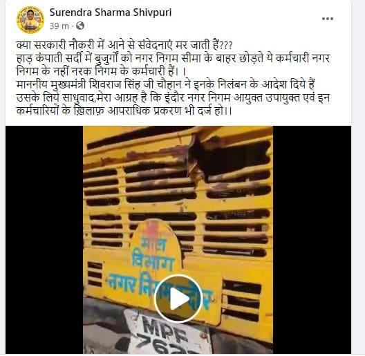 बेसहारा बुजुर्गों से अमानवीयता पर बीजेपी नेता सुरेंद्र शर्मा की कड़ी प्रतिक्रिया, दोषी अफसरों के खिलाफ केस दर्ज हो