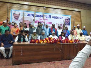 """निकाय चुनाव 2021 - गुजरात के बाद अब """"आप"""" की नजर MP पर, तैयारियां तेज"""