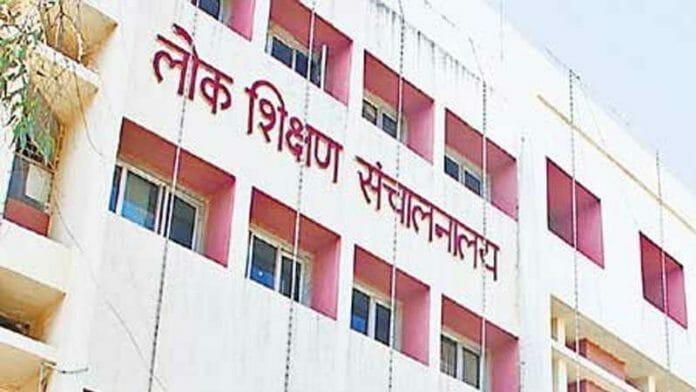 स्कूल शिक्षा विभाग
