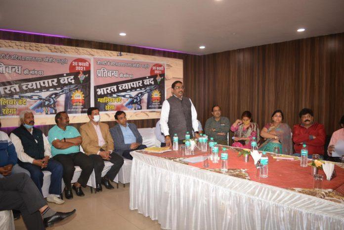 GST के कड़े प्रावधानों के विरोध में 26 को व्यापारी करेंगे भारत बंद