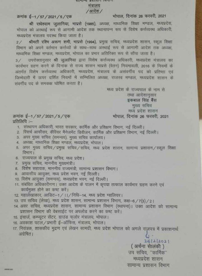 Bhopal : सीनियर IAS जुलानिया को माध्यमिक शिक्षा मंडल अध्यक्ष पद से हटाया गया