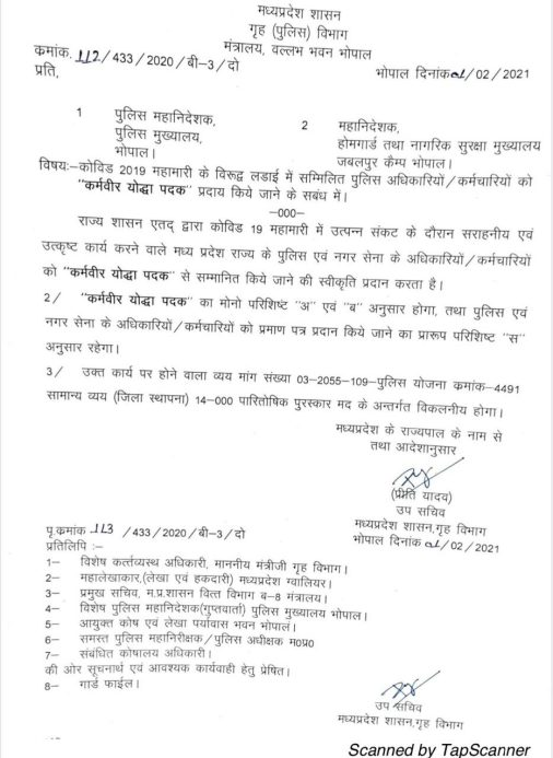प्रदेश पुलिस विभाग के कोरोना योद्धा होंगे 'कर्मवीर योद्धा पदक' से सम्मानित, गृह विभाग ने जारी किया पत्र