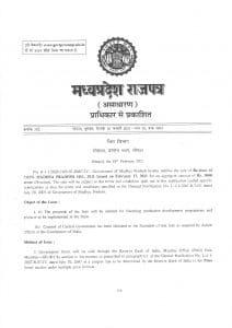 MP News: बजट सत्र के दूसरे ही दिन 3000 करोड़ रुपए का कर्ज लेगी शिवराज सरकार