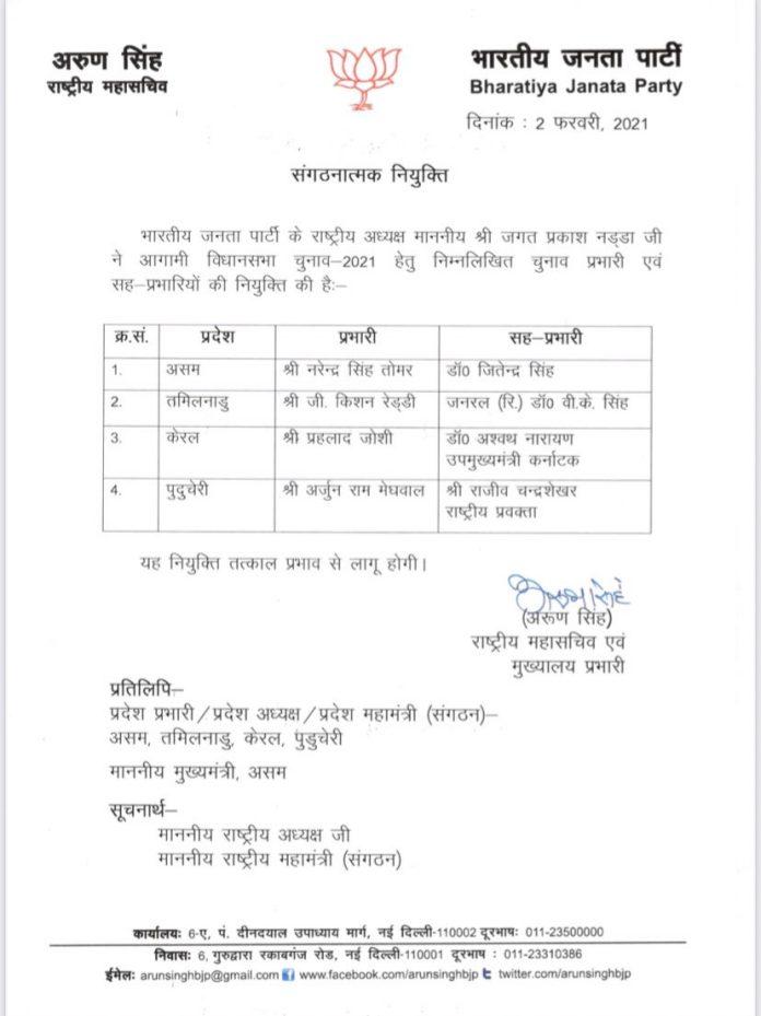 BJP ने 4 राज्यों के चुनाव प्रभारी नियुक्त किए, नरेंद्र सिंह तोमर को मिली असम की जिम्मेदारी