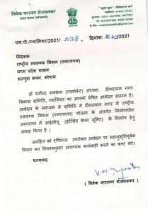 Gwalior News: NHM के नए अस्पताल में ICU नहीं, क्षेत्रीय लोगों ने जताई नाराजगी