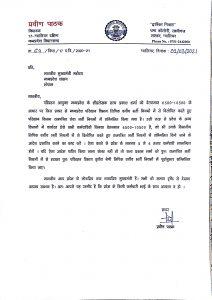 परिवहन विभाग का मामला गहराया, कर्मचारियों ने की मांग तो विधायक ने समर्थन में लिखा पत्र