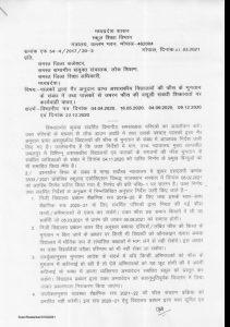 MP School: स्कूल फीस पर शिक्षा मंत्री इंदर सिंह परमार का बड़ा बयान- कलेक्टर को मिले निर्देश