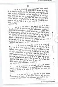 महिला का CM को पत्र, भाजपा जिला अध्यक्ष के खिलाफ मानसिक उत्पीड़न के लगाए आरोप