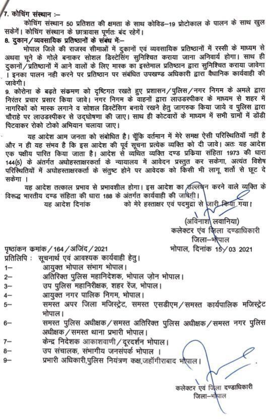 Bhopal : जिले में धारा 144 लागू, कोरोना को लेकर नए आदेश जारी, देखिये गाइडलाइन