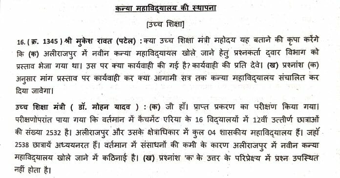सरकार ने इस जिले में कन्या महाविद्यालय खोलने से किया इनकार, कांग्रेस विधायक ने कही ये बात