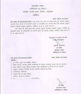 Bhopal: सहायक आबकारी आयुक्त संजीव दुबे को तत्काल प्रभाव से हटाया, इन्हें मिली जिम्मेदारी