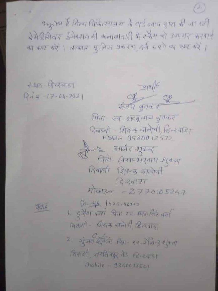 छिंदवाड़ा जिला अस्पताल में कर्मचारियों द्वारा रेमडेसिवीर की कालाबाजारी, पुलिस में शिकायत