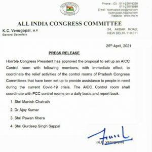 राहुल के ट्वीट का असर, कांग्रेस ने बनाया कंट्रोल रूम, करेगी कोरोना पीड़ितों की मदद