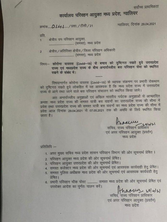 उत्तर प्रदेश से बस परिवहन सेवा बंद, अब 7 मई तक नहीं होगी बसों की आवाजाही