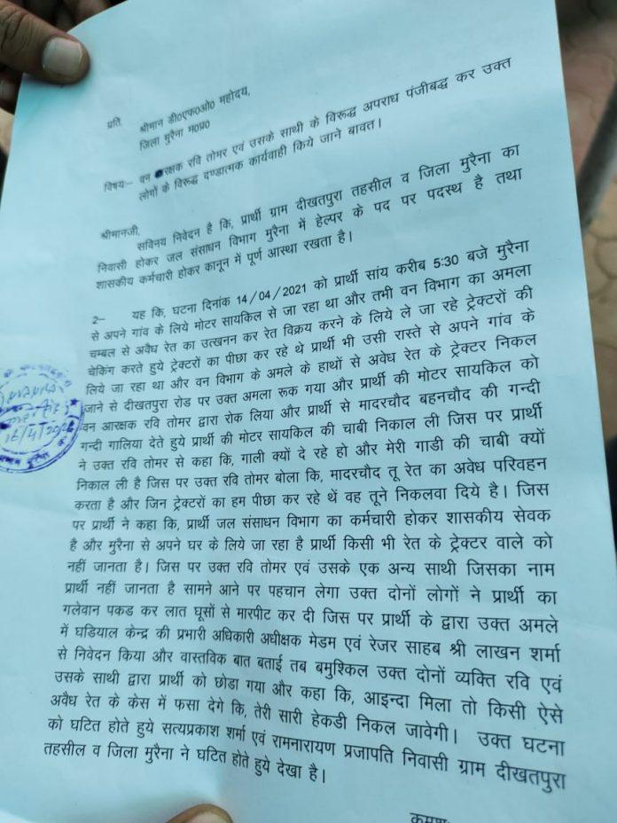 मुरैना- वन विभाग कर्मचारी पर दुर्व्यवहार का आरोप, फरियादी ने की कार्रवाई की मांग