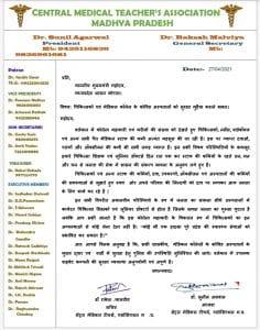 डॉक्टर्स ने मांगी अस्पतालों में पुलिस सुरक्षा, एमटीए ने लिखा मुख्यमंत्री को पत्र
