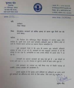 बीएचईएल कारखाने में कोरोना संक्रमण, विधायक ने की कुछ दिन के लिए बंद करने की मांग