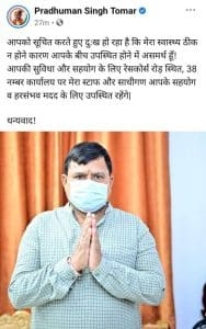 कोरोना प्रभारी मंत्री प्रद्युम्न सिंह तोमर का स्वास्थ्य ख़राब , सोशल मीडिया पर किया साझा