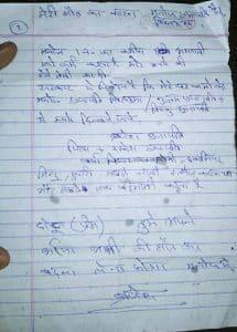 दो पेज के सुसाइड नोट में पार्टनर पर 40 लाख रुपये हड़पने के आरोप, पति पत्नी का सुराग नहीं