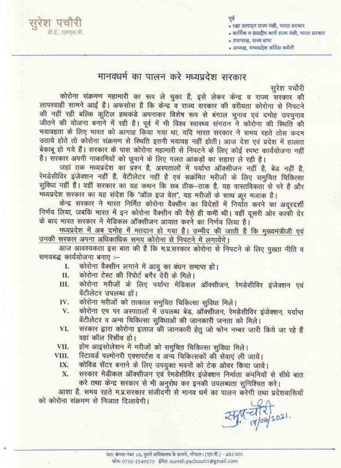 सुरेश पचौरी ने सीएम को लिखा पत्र, वैक्सीनेशन के लिए आयु बंधन समाप्त करने की मांग