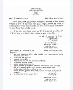 आईएएस भरत यादव को मिला नरसिंहपुर कलेक्टर का अतिरिक्त प्रभार, आदेश जारी