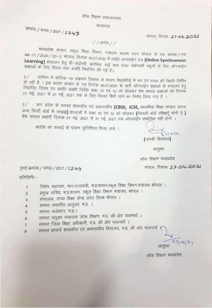MP Board: 10वीं-12वीं को छोड़ 31 मई तक सभी स्कूलों की ऑनलाइन क्लासेस निरस्त, आदेश जारी