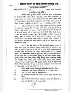बुरहानपुर में बढ़ाया गया कोरोना कर्फ्यू,30 अप्रैल तक रहेगा लागू, जरूरी सेवाएं रहेंगी जारी