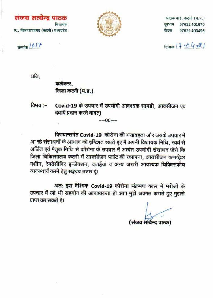 विधायक संजय पाठक ने दिया कोविड केयर सेंटर खोलने का प्रस्ताव, कलेक्टर को लिखा पत्र
