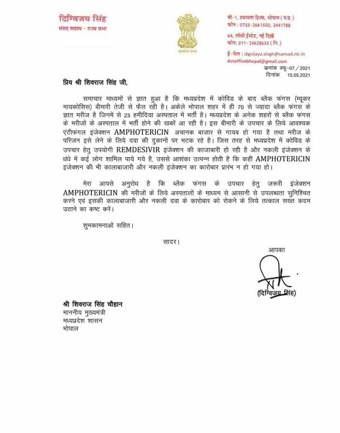 दिग्विजय सिंह ने सीएम शिवराज को लिखा पत्र, एंटीफंगल इंजेक्शन Amphotericin की कालाबाजारी की आशंका जताई