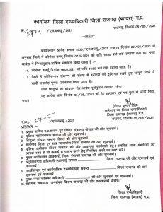 एमपी के इस जिले 16 मई तक बढ़ा कोरोना कर्फ्यू, शादी-विवाह में लगाया गया पूर्णतः प्रतिबंध
