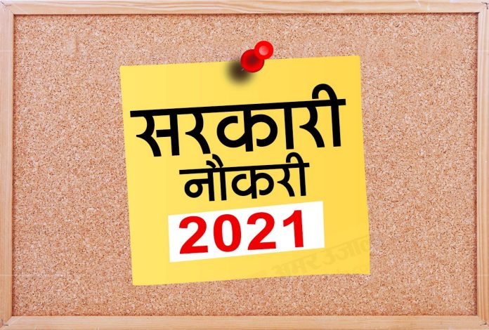 CHO Recruitment 2021