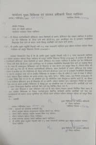 जिला प्रशासन की बड़ी कार्रवाई, तीन अस्पतालों के पंजीयन निरस्त, डॉक्टर पर FIR के निर्देश