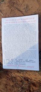 बालाघाट में एक बार फिर नक्सलियों ने तेंदूपत्ता फड़ को लगाई आग, 59 बोरी तेंदूपत्ता खाक