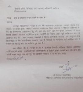 राजगढ़ में डॉक्टर ने दिया इस्तीफा, BMO पर लगाए प्रताड़ना के आरोप, ये है मामला