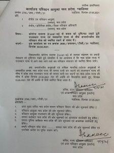 मध्यप्रदेश में इन प्रदेशों से बसों की एंट्री पर लगी रोक, परिवहन विभाग ने जारी किए आदेश