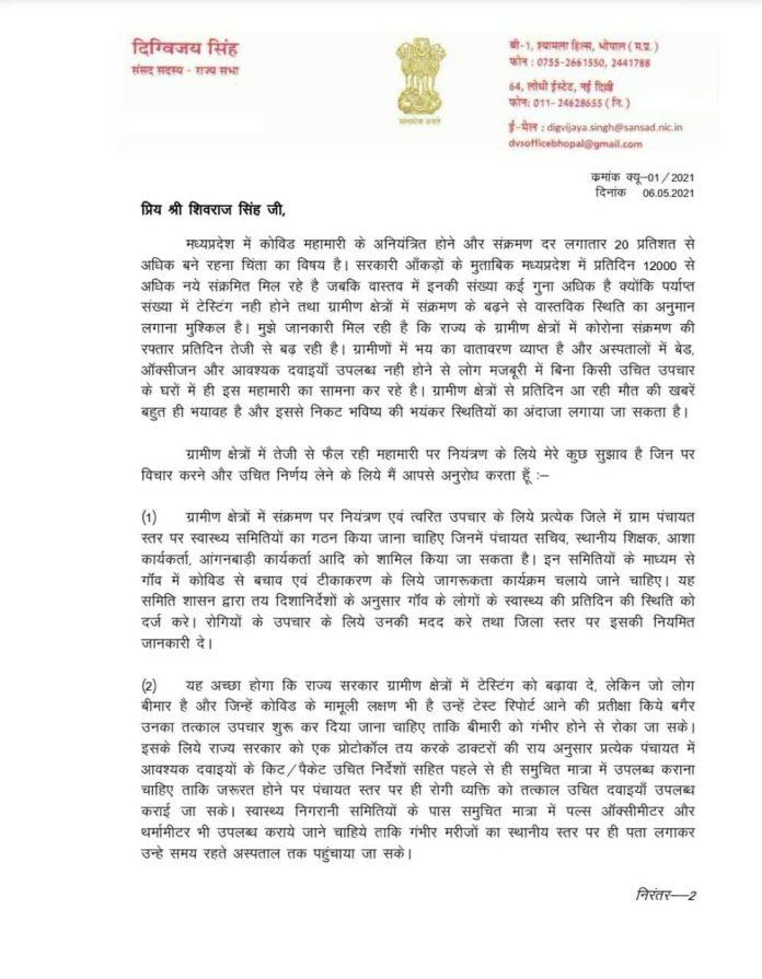 दिग्विजय सिंह ने सीएम शिवराज को लिखा पत्र, कोरोना पर नियंत्रण के लिए दिए सुझाव