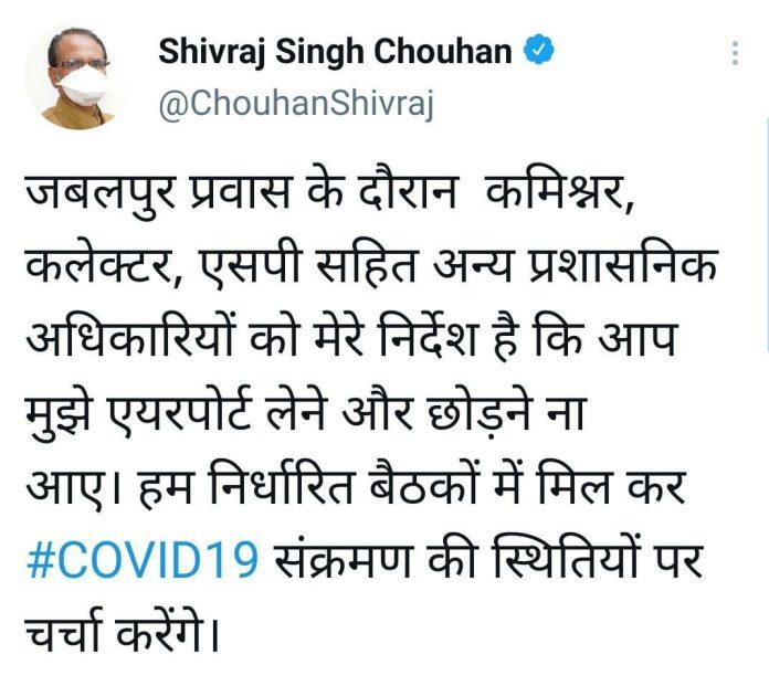 कुछ ही देर में कोरोना समीक्षा की बैठक हेतु जबलपुर पहुंचेंगे सीएम शिवराज, अधिकारियों को दिये ये निर्देश