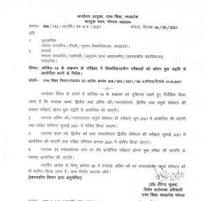 मध्यप्रदेश में ओपन बुक पद्धति से होंगी कॉलेज की परीक्षाएं, आदेश जारी