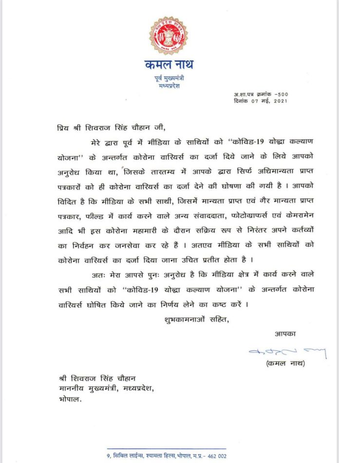 कमलनाथ ने सीएम शिवराज को लिखा पत्र, सभी मीडियाकर्मियों को कोरोना वॉरियर घोषित करने की मांग