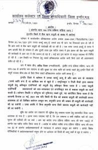 इंदौर : बैंक ऋण वसूली को लेकर प्रशासन ने जारी किए आदेश, लोगों को मिली बड़ी राहत