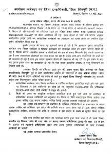 शिवपुरी : कोरोना कर्फ्यू में सामाजिक आयोजनों पर लगेगा 15 से 20 हजार का जुर्माना, कलेक्टर ने जारी किए आदेश
