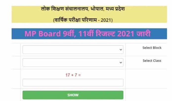 mp board 2021